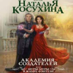 Наталья Косухина — Академия создателей, или Шуры-муры в жанре фэнтези (аудиокнига)