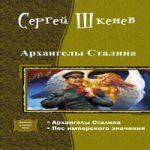Сергей Шкенёв — Архангелы Сталина. Дилогия (аудиокнига)