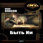 Иван Власов — Быть Ии (аудиокнига)