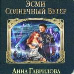 Анна Гаврилова — Эсми Солнечный Ветер (аудиокнига)