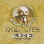 Георгий Гурджиев — Эссе и размышления о Человеке и его Учении (аудиокнига)