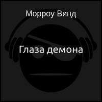Глаза демона (аудиокнига)
