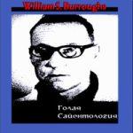 Уильям Берроуз — Голая сайентология. Разоблачение этого странного культа (аудиокнига)