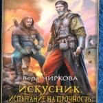 Вера Чиркова — Испытание на прочность (аудиокнига)
