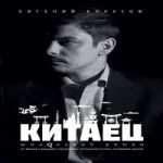 Евгений Колесов — Китаец (аудиокнига)