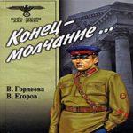 Валерия Гордеева, Виктор Егоров — Конец – молчание (аудиокнига)