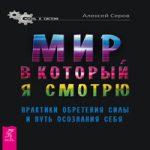 Алексей Серов — Мир, в который я смотрю (аудиокнига)