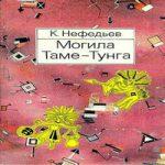 Константин Нефедьев — Могила Таме-Тунга (аудиокнига)