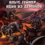 Альтс Геймер — Один из демонов (аудиокнига)