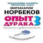 Мирзакарим Норбеков — Опыт дурака-3. Как жить и добра наживать. Самостоятельное изготовление семейного счастья в домашних условиях (аудиокнига)