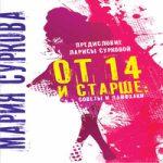 Мария Суркова — От 14 и старше. Советы и лайфхаки (аудиокнига)