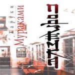Харуки Мураками — Подземка (аудиокнига)