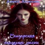 Алекс Анжело — САНДАРСКАЯ АКАДЕМИЯ МАГИИ (аудиокнига)
