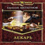 Евгений Щепетнов — Сборник «Истринский цикл» Книга1-4 (аудиокнига)