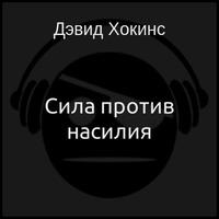 Сила против насилия (аудиокнига)