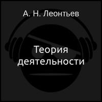 Теория деятельности (аудиокнига)