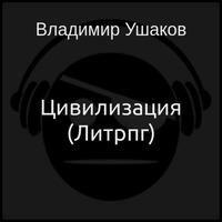 Цивилизация (Литрпг) (аудиокнига)