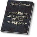 Галина Бахмайер — Твоя далекая звезда (Отпуск в тридевятом царстве) (аудиокнига)