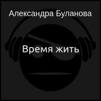 Время жить (аудиокнига)