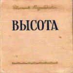 Евгений Воробьев — Высота (аудиокнига)