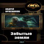Андрей Красников — Забытые земли (аудиокнига)