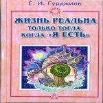 Георгий Гурджиев — Жизнь реальна только тогда, когда «Я есть» (аудиокнига)