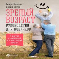 Зрелый возраст: Руководство для новичков. 9шагов к активной и счастливой жизни (аудиокнига)