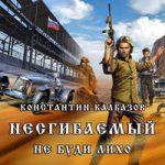Константин Калбазов (Калбанов) — Несгибаемый. Не буди лихо… (аудиокнига)