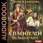 Дарья Кузнецова   — Спасителей не выбирают (аудиокнига)