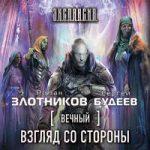 Сергей Будеев, Роман Злотников — Взгляд со стороны (аудиокнига)