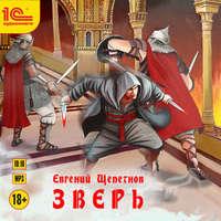 Евгений Щепетнов - Зверь (аудиокнига)