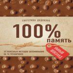 Екатерина Додонова — 100% память. 25 полезных методов запоминания за 10 тренировок (аудиокнига)
