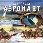 Петр Заспа — Аэронавт (аудиокнига)