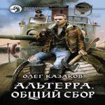 Олег Казаков — Альтерра. Общий сбор (аудиокнига)