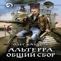 Олег Казаков - Альтерра. Общий сбор (аудиокнига)