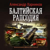 Балтийская рапсодия (аудиокнига)