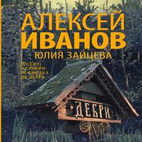Алексей Иванов, Юлия Зайцева - Дебри (аудиокнига)