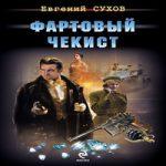 Евгений Сухов — Фартовый чекист (аудиокнига)