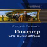 Андрей Величко — Инженер Его Высочества (аудиокнига)