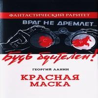 Красная маска (аудиокнига)