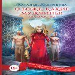 Наталья Яблочкова — О боже, какие мужчины! Знакомство (аудиокнига)