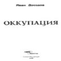 Оккупация (аудиокнига)