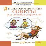 Маргарита Заворотняя, Олеся Покусаева — Психологические советы для ленивых родителей (аудиокнига)