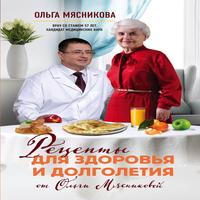 Рецепты для здоровья и долголетия от Ольги Мясниковой (аудиокнига)