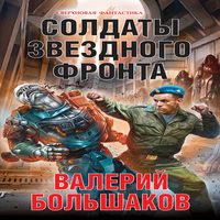 Солдаты звездного фронта (аудиокнига)