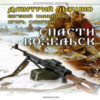 Спасти Козельск (аудиокнига)