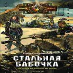 Иван Константинов — Стальная бабочка (аудиокнига)