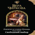 Вера Чиркова — Свободный выбор (аудиокнига)
