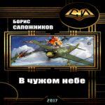 Борис Сапожников — В чужом небе (аудиокнига)
