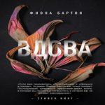 Фиона Бартон — Вдова (аудиокнига)